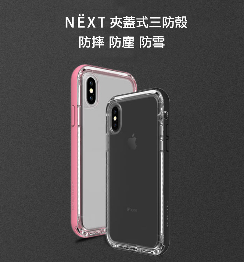 Lifeproof  NËXT 防摔防塵防雪 三防保護殼 for iPhone X / 7 / 8 & Plus