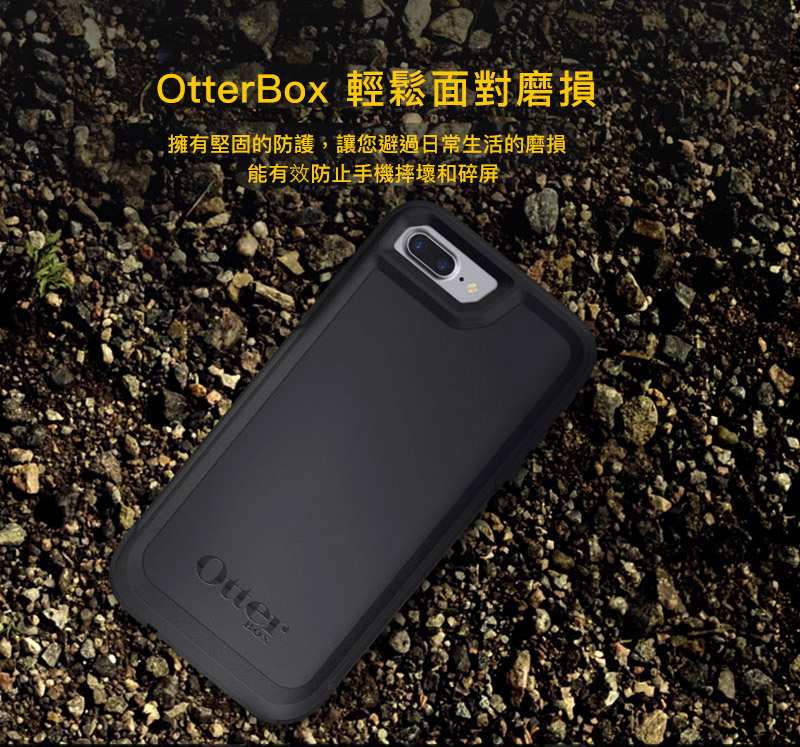 OtterBox Pursuit Series 探索者系列保護殼 for iPhone X/8/7 & Plus 系列