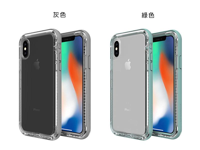 Lifeproof  NEXT 防摔防塵防雪 三防保護殼 for iPhone X / 8 / 7 & Plus