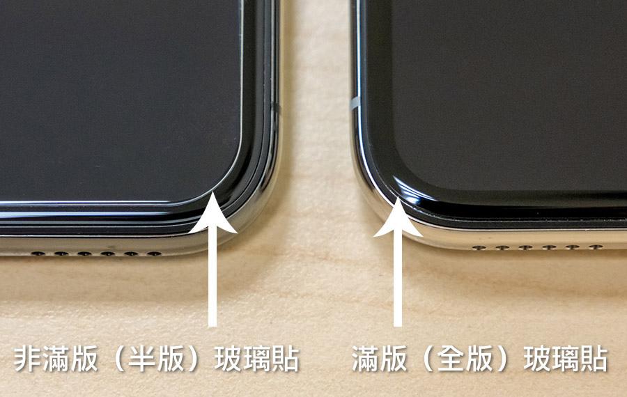 玻璃貼 - 滿版(全版)與 非滿版(半版)的比較