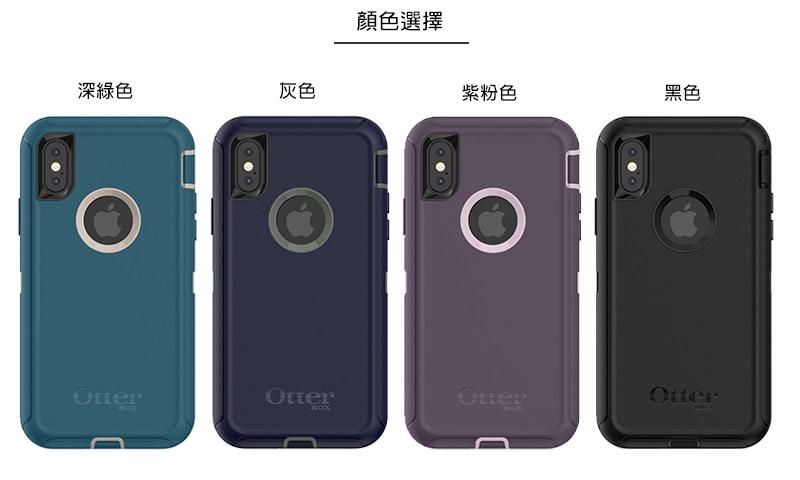 OtterBox Defender Series 防禦者保護殼(新螢幕鏤空設計版) for iPhone X