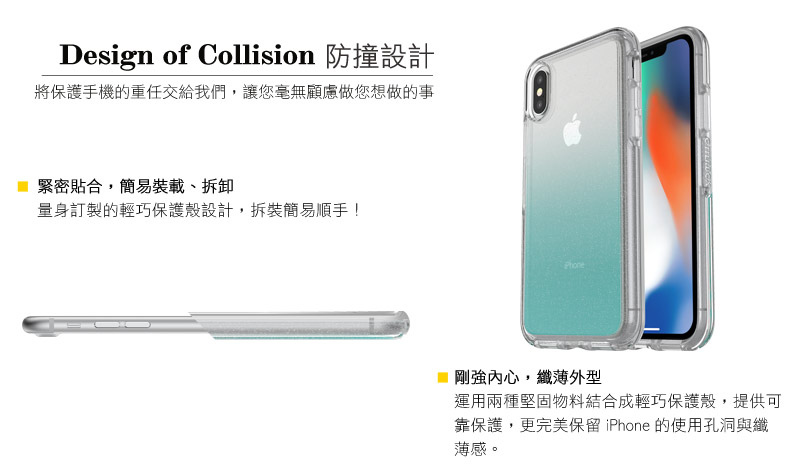 【OtterBox】Symmetry Series Clear 炫彩幾何透明(圖案)系列保護殼 for iPhone 7/8/X & Plus