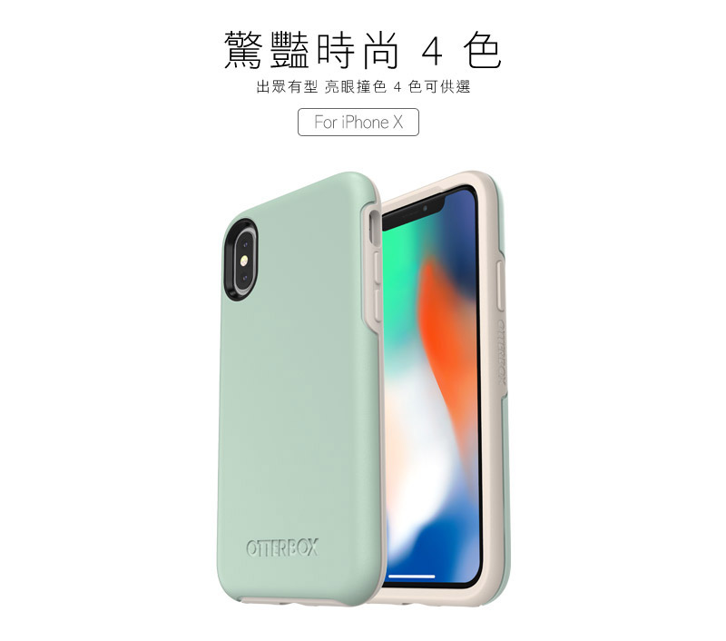 OtterBox Symmetry Series 炫彩幾何系列保護殼 for iPhone X/8/7 Plus