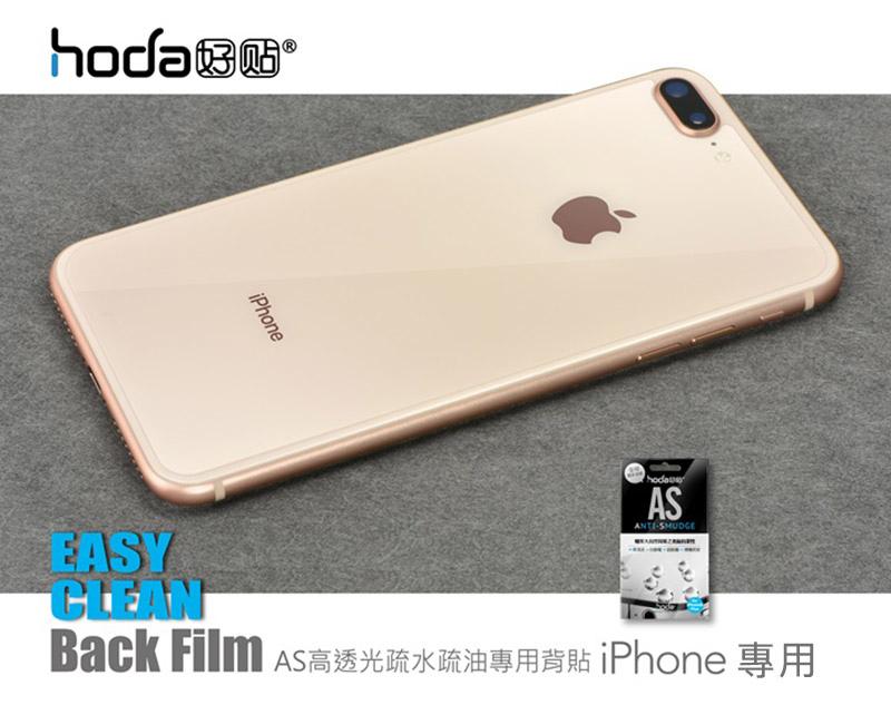 hoda iPhone X/8/7 & Plus 疏油疏水高透光亮面「背面」保護貼 (2片/組)