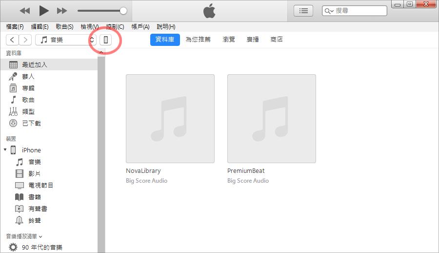 iTunes 備份教學