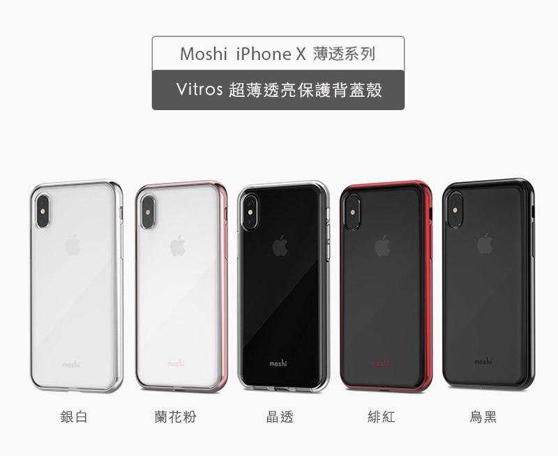 [開箱] Moshi Vitros for iPhone X 超薄透亮保護背蓋殼
