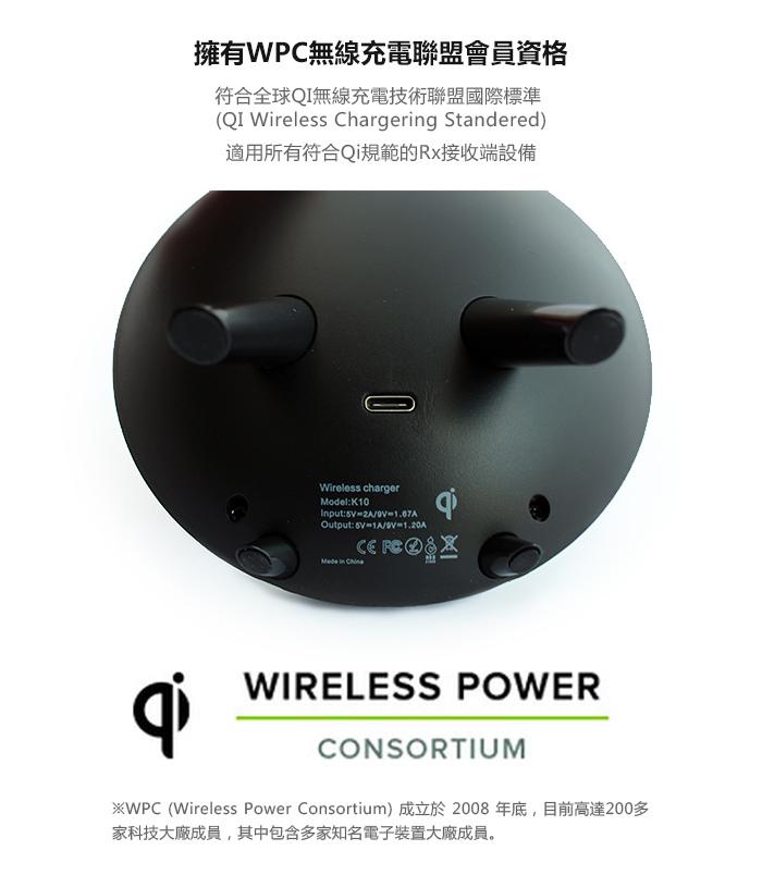 SUNBEAM 10W雙線圈無線快速充電器/座充 K10
