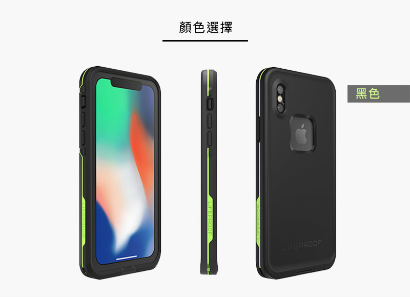 Lifeproof Fre 終極防水防摔防塵殼 for iPhone X/8/7/6S/6 & Plus