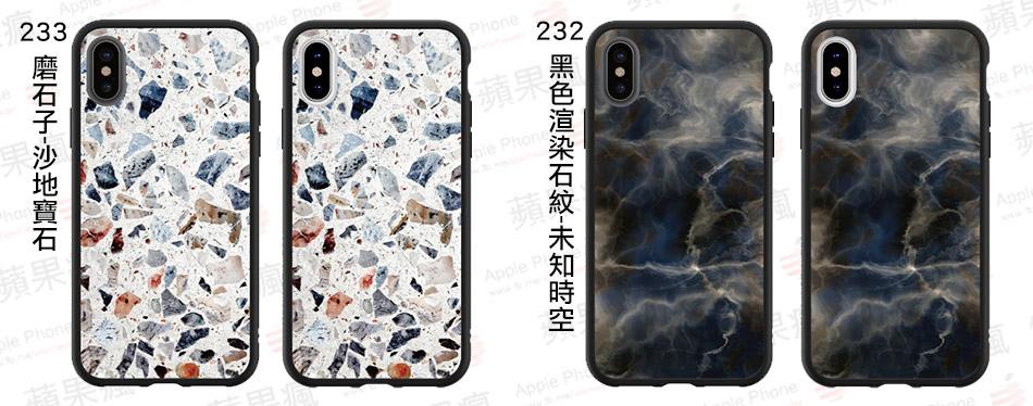 ▲左:233磨石子-沙地寶石  ▲右:232黑色渲染石紋-未知時空