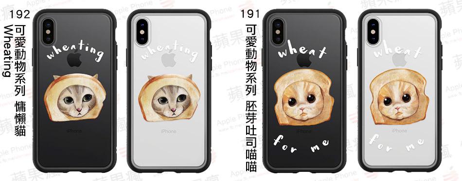 ▲左:192可愛動物系列 慵懶貓Wheating  ▲右:191可愛動物系列 胚芽吐司喵喵