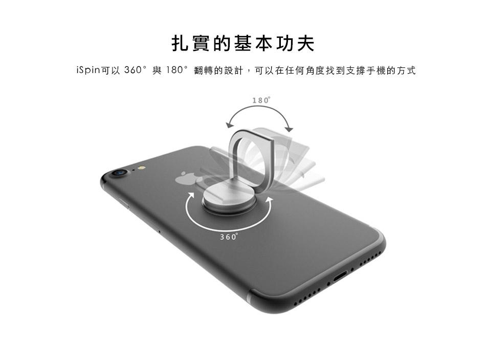 扎實的基本功夫-iSpin可以 360°與 180°翻轉的設計,可以在任何角度找到支撐手機的方式