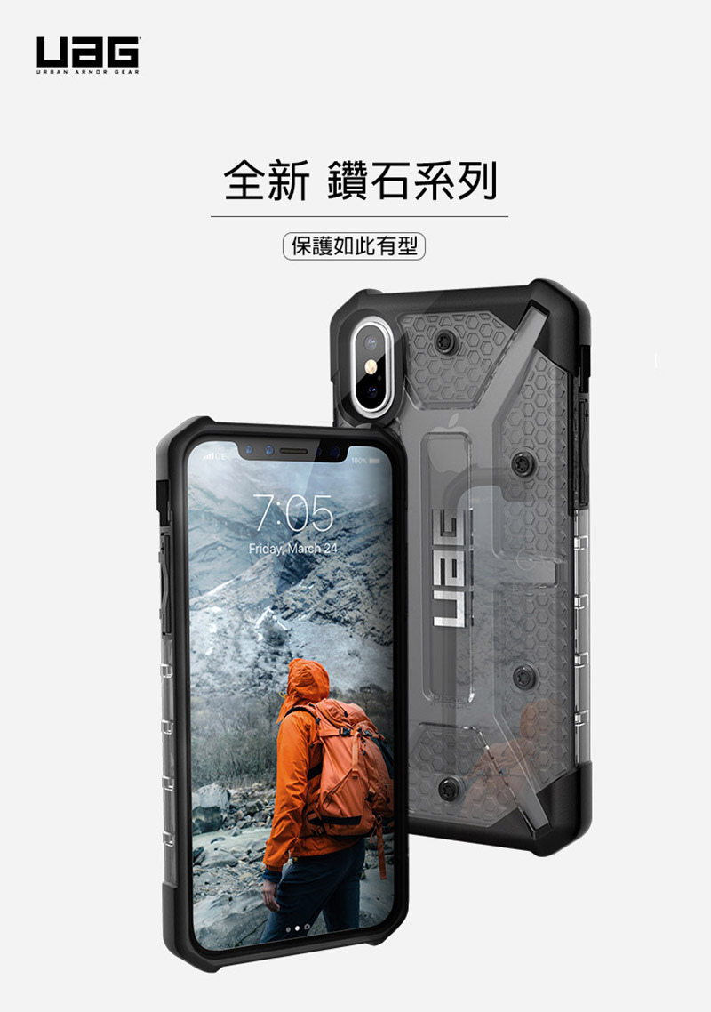 【開箱】 UAG iPhone XS/X PLASMA 透明系列耐衝擊防摔保護殼