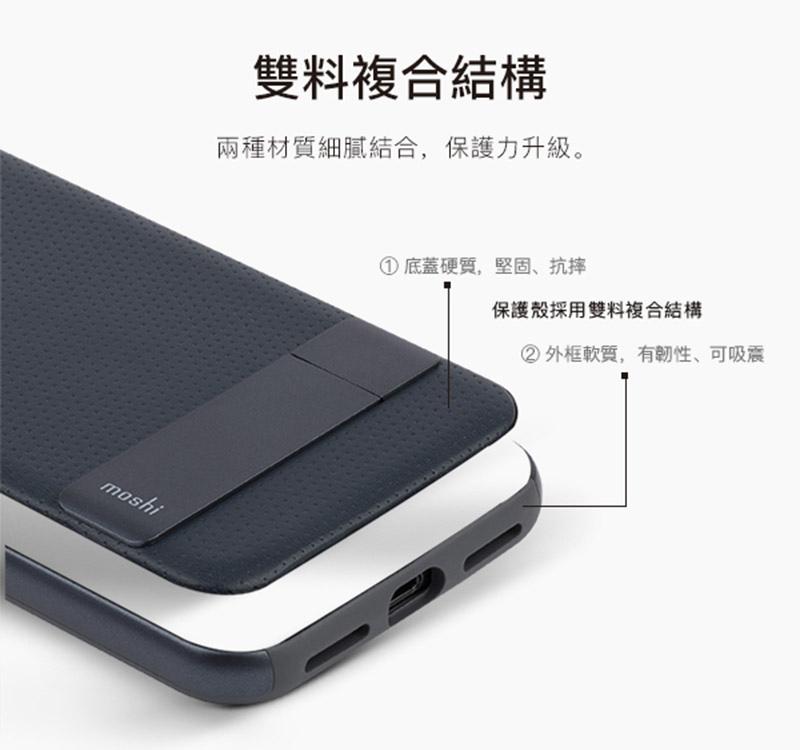 Moshi iPhone X Kameleon 可立式雅緻保護背蓋殼