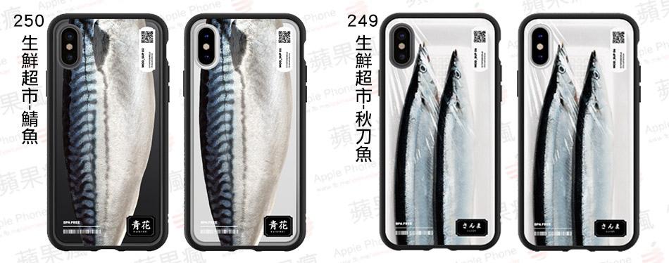 ▲左:250 生鮮超市 - 鯖魚  ▲右:249生鮮超市 - 秋刀魚
