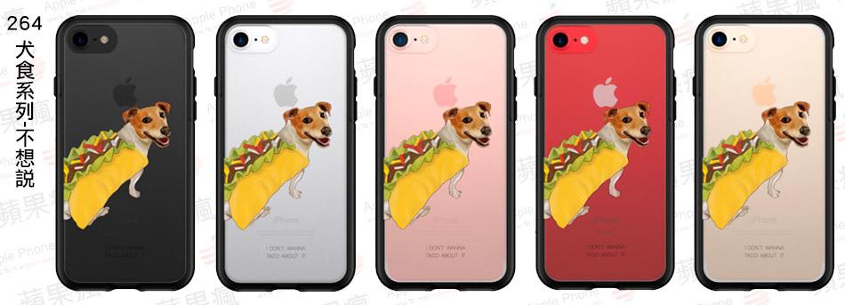 264 犬食系列-不想說.jpg