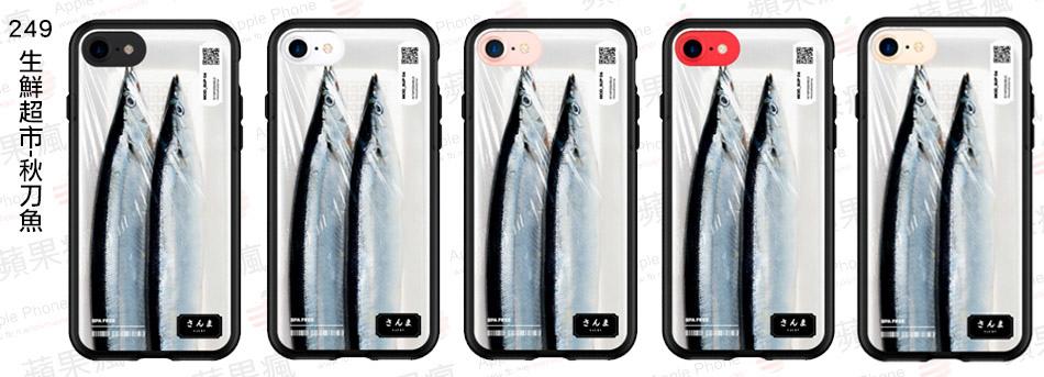 249 生鮮超市-秋刀魚.jpg