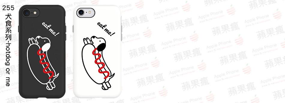 255 犬食系列-hotdog or me.jpg
