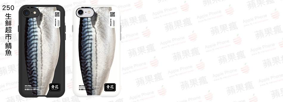 250 生鮮超市-鯖魚.jpg