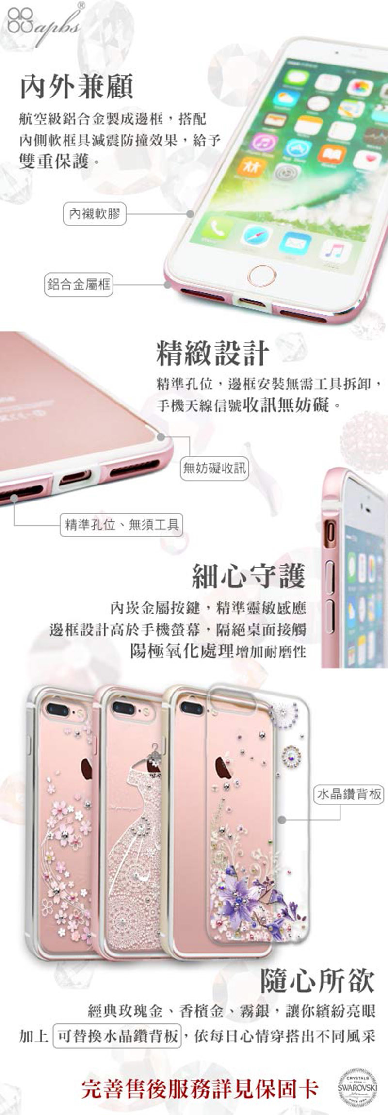 APBS iPhone X/8/7 Plus 施華洛世奇 相愛樹水鑽背板+金屬邊框