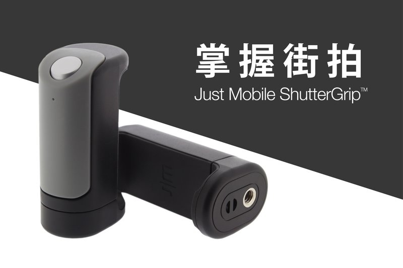 Just Mobile ShutterGrip™ [掌握街拍] 讓手機拍照更犀利