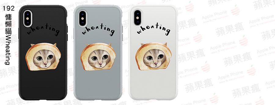192 慵懶貓Wheating.jpg