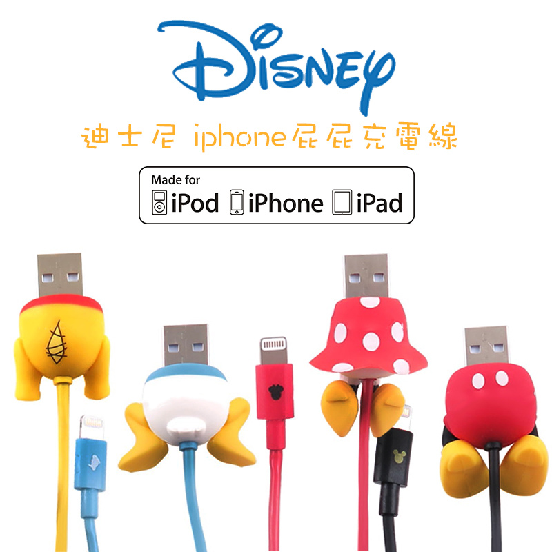 Disney 迪士尼經典人物大屁屁 iphone傳輸線 MFI認證線 四款