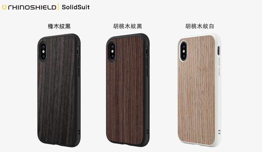 犀牛盾 iPhone SolidSuit  2018最新防摔保護殼
