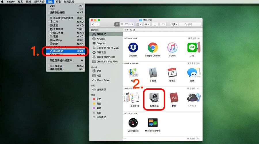 mac 影像擷取 應用程式 前往