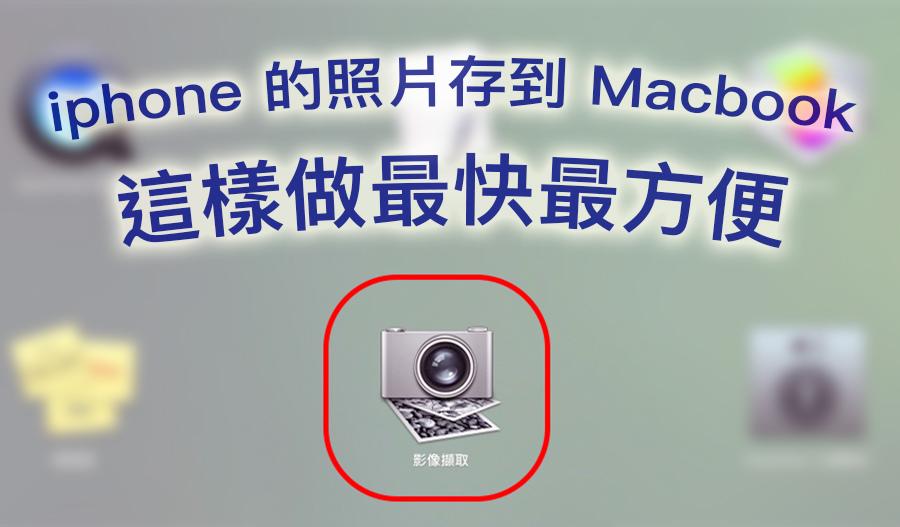 如何把iphone裡的相片輸入到MAC?跟我這樣做最簡單快速