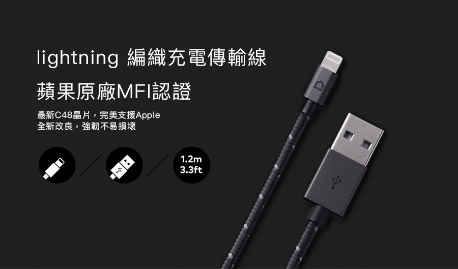 犀牛盾 蘋果原廠MFI認證 Lightning to USB 編織充電線 傳輸線