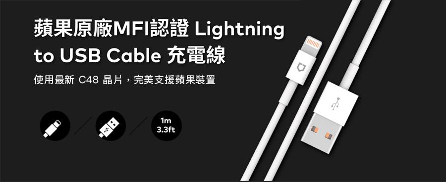 犀牛盾 蘋果原廠MFI認證 Lightning to USB Cable 充電線 1m