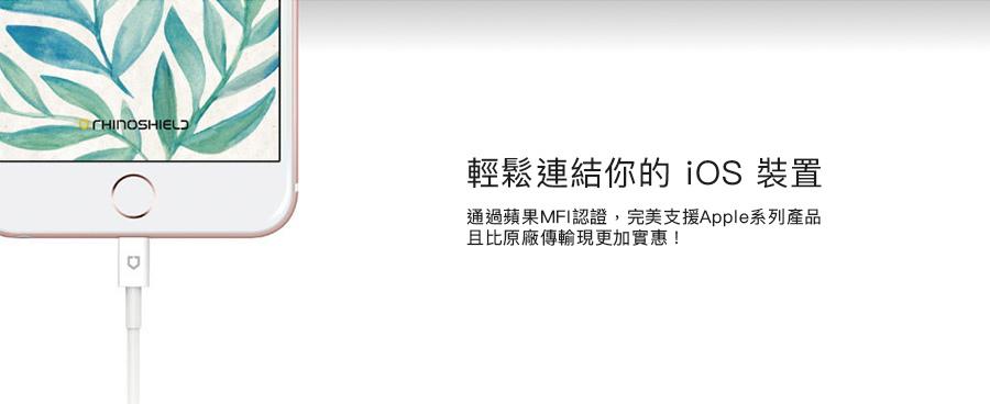 犀牛盾 蘋果原廠MFI認證 充電線 輕鬆連結ios設備 裝置