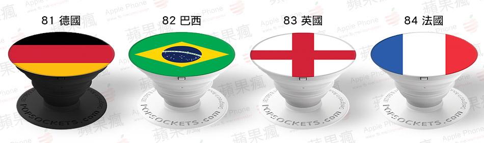 德國 巴西 英國 法國 -【PopSockets泡泡騷】美國時尚多功能手機支架