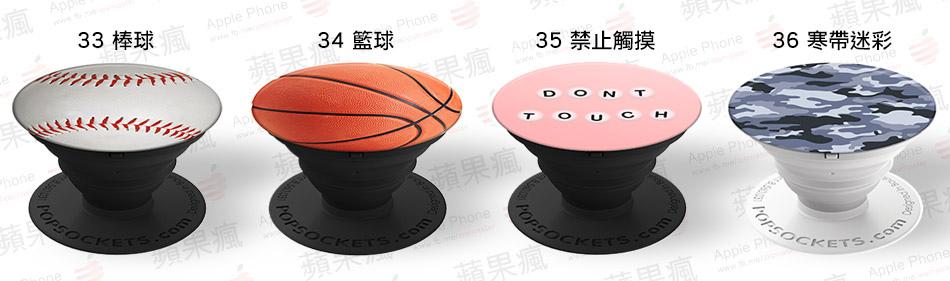 棒球 籃球 禁止觸摸 寒帶迷彩 -【PopSockets泡泡騷】美國時尚多功能手機支架