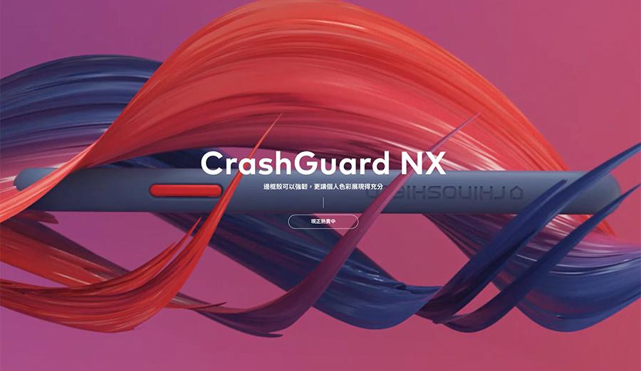 犀牛盾CrashGuard NX 防摔邊框殼