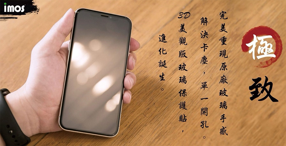 imos iPhone XS Max / XS / XR / X 3D 全覆蓋滿版 玻璃貼 Accessory glass 2 by Corning 原廠玻璃手感