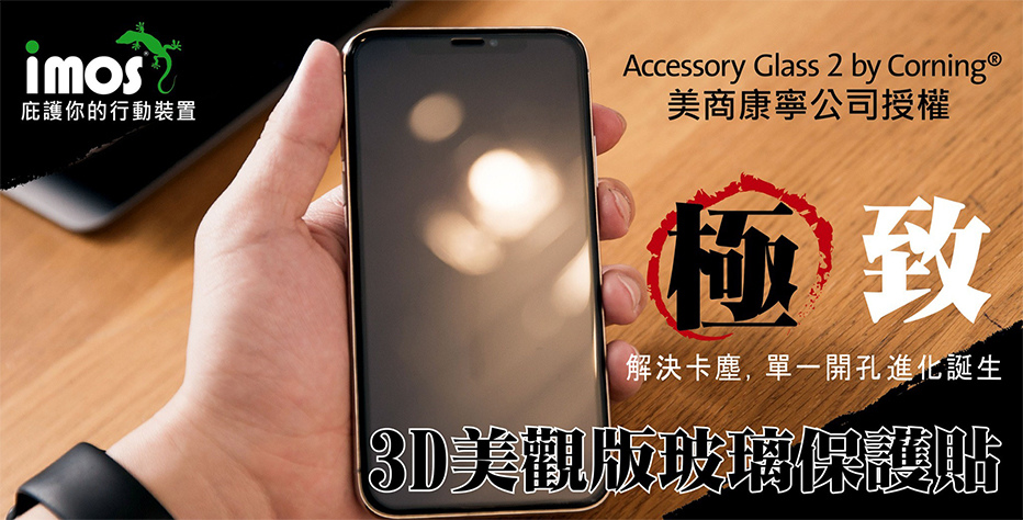 imos iPhone XS Max / XS / XR / X 3D 全覆蓋滿版 玻璃貼 Accessory glass 2 by Corning 解決卡塵