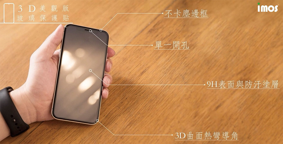 imos iPhone XS Max / XS / XR / X 3D 全覆蓋滿版 玻璃貼 Accessory glass 2 by Corning 熱彎倒腳