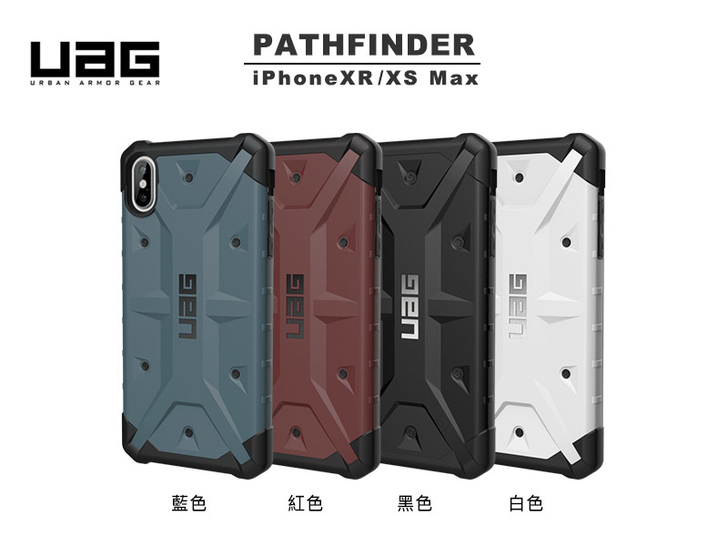【開箱】UAG PATHFINDER 美國軍規認證耐衝擊防摔保護殼 For iPhone XS Max/XR