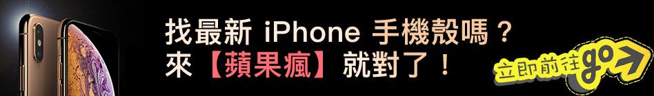 最新 最多樣 最優惠 iPhone iPad 保護殼 就在蘋果瘋配件專賣旗艦店