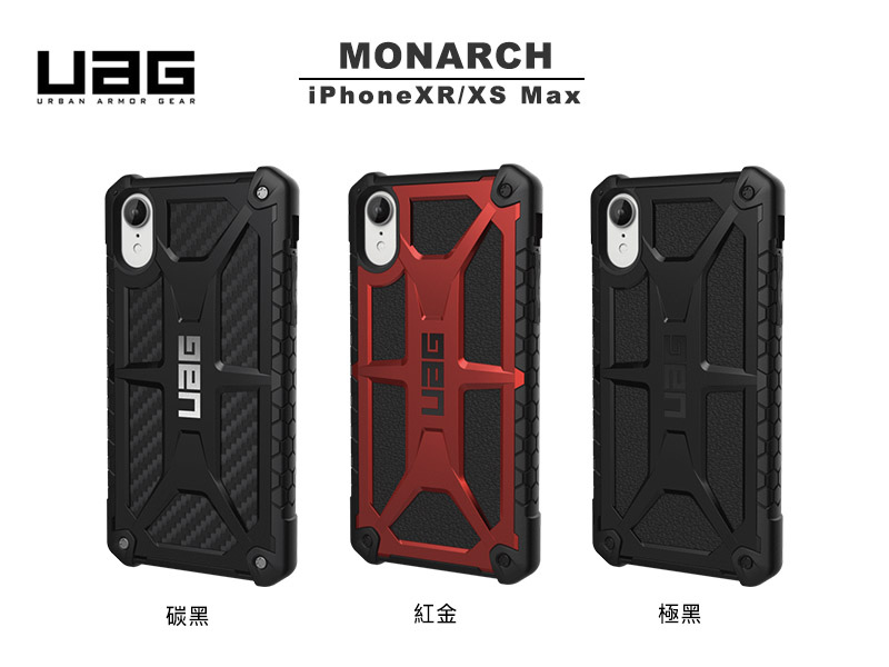 UAG iPhone XS Max/XR MONARCH 頂級系列超防摔保護殼