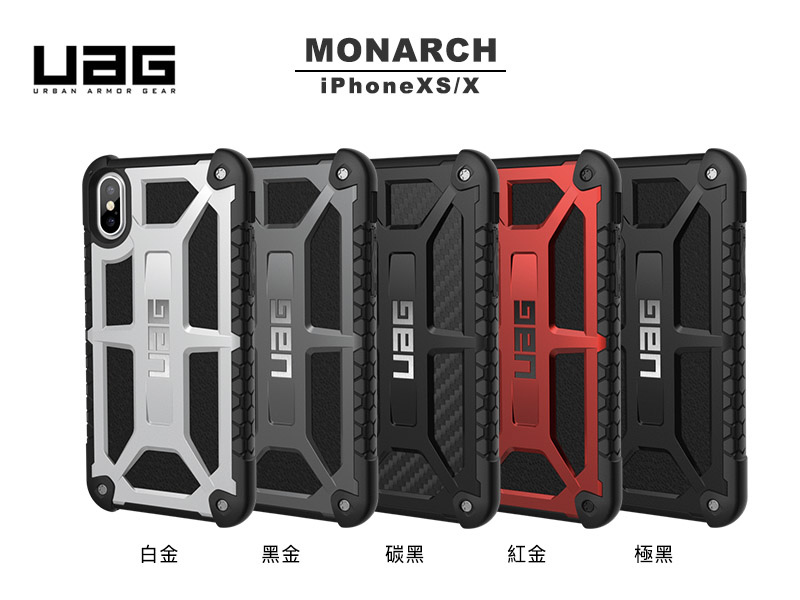 UAG iPhone XS/X MONARCH 頂級系列超防摔保護殼