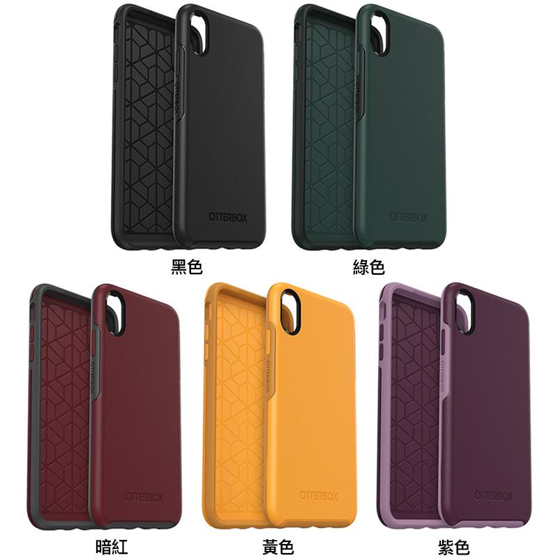 Symmetry 炫彩幾何系列保護殼 極緻纖巧的升級時尚保護 max/xs/xr 2018最新款 otterbox 黑色 黃色 暗紅 紫色 綠色