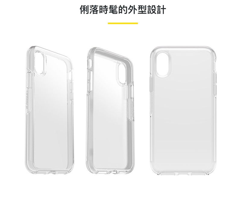 OtterBox Symmetry Series Clear炫彩幾何系列保護殼 for iPhone XS Max/XR/XS/X 全透