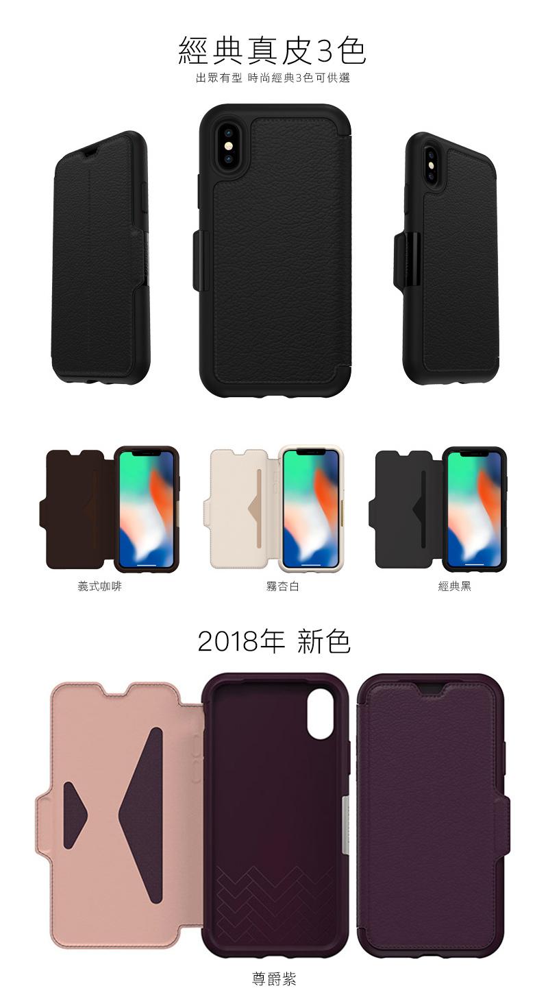 [開箱實測] OtterBox Strada Series 步道系列真皮防摔側掀皮套 for iPhone Max/XR/XS/X/8/7 Plus