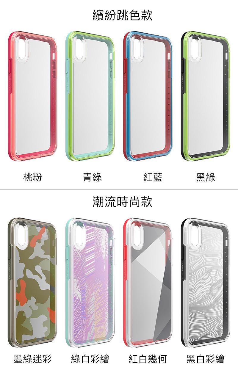 Lifeproof Slam 透明防摔保護殼 iPhone XS Max/XR/XS/X 桃粉 黑綠 紅藍 青綠 黑白 紅白幾何 墨綠迷彩 彩繪
