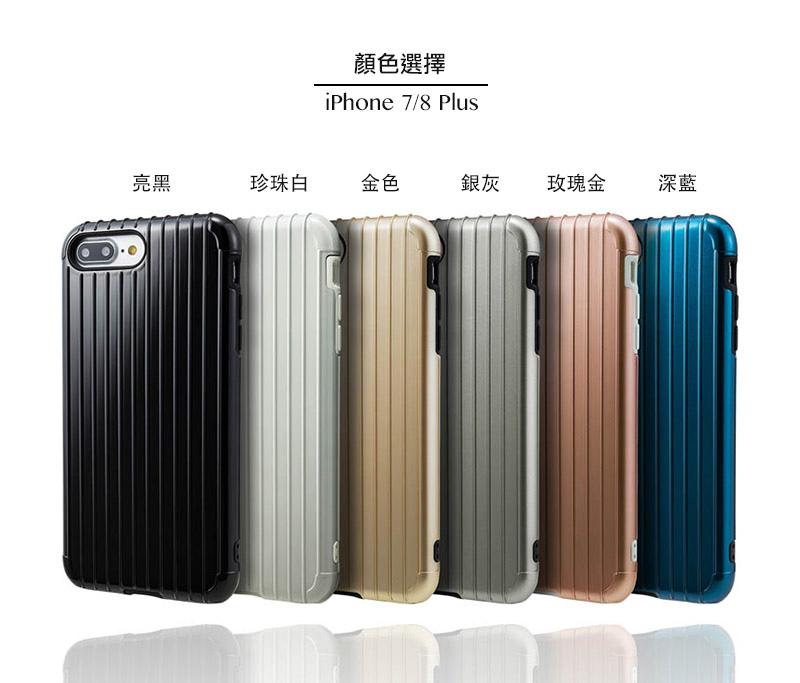 [ 開箱 ] Gramas 行李箱保護殼 for iPhone 7/8 Plus