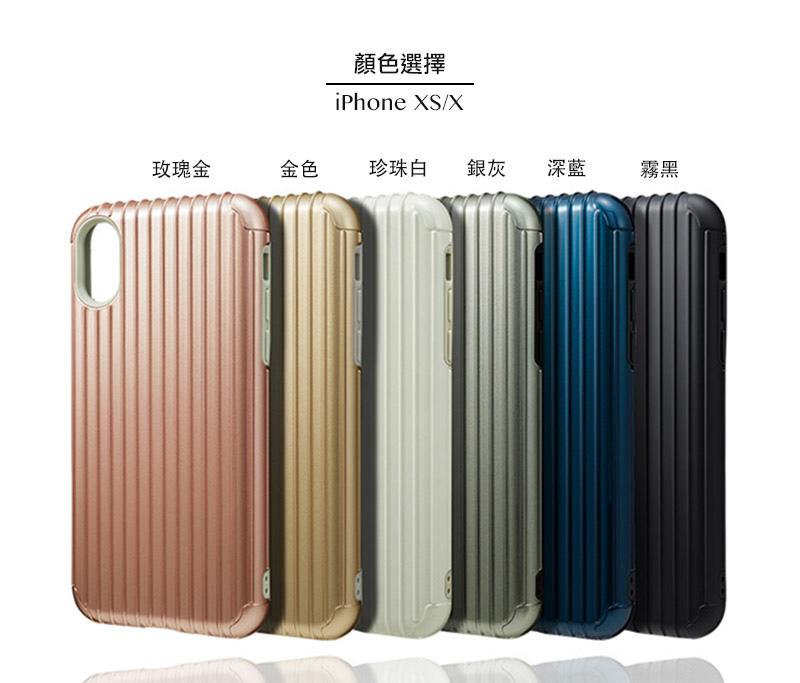 [ 開箱 ] Gramas 行李箱保護殼 for iPhone XS/X