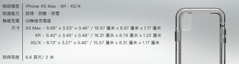 Lifeproof  NËXT 防摔防塵防雪 三防保護殼 新款 XS Max XR XS 詳細規格