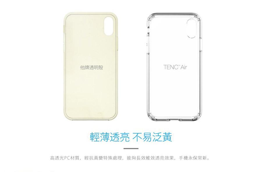 輕薄透亮不易泛黃,能夠長效維持透亮效果 - JustMobile iPhone XS/Max/XR/X TENC™ Air 國王新衣防摔氣墊保護殼